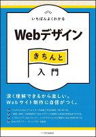 9784797389654 - 2019年Webデザインの勉強に役立つ書籍・本