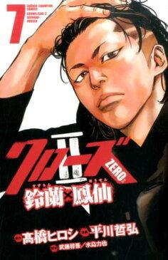 クローズZERO2鈴蘭×鳳仙(7) (少年チャンピオンコミックス) [ 平川哲弘 ]