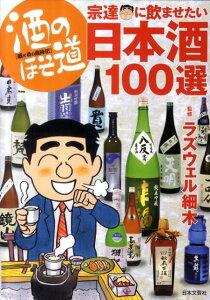 【送料無料】酒のほそ道宗達に飲ませたい日本酒100選 [ ラズウェル細木 ]