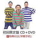 【早期予約特典&先着特典】COMINATCHA!! (初回限定盤 CD+1CHANCE DISC(DVD)+スペシャルフォトブックレット+三方背BOX) (アイ...