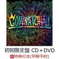 【早期予約特典&先着特典】COMINATCHA!! (初回限定盤 CD+1CHANCE DISC(DVD)+スペシャルフォトブックレット+三方背BOX) (アイマスク&ステッカー付き)