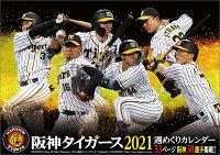 卓上 阪神タイガース週めくり(2021年1月始まりカレンダー)