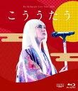 "Ko Shibasaki Live Tour 2015 ""こううたう""【Blu-ray】 [ 柴咲コウ ]"