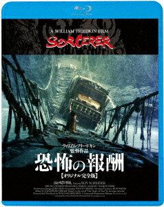 恐怖の報酬【オリジナル完全版】【Blu-ray】