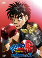 はじめの一歩 THE FIGHTING! DVD-BOX VOL.2