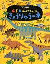 こども百科 4・5・6歳のずかんえほん きょうりゅうの本 (