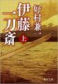 伊藤一刀斎(上)