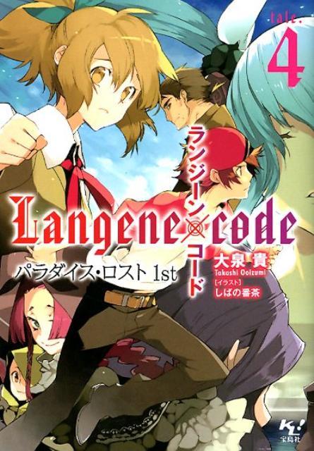 ランジーン×コード(tale.4)画像
