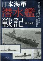 日本海軍潜水艦戦記