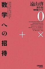 【楽天ブックスならいつでも送料無料】OD>数学への招待復刻版 OD版 [ 遠山啓 ]