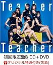 【楽天ブックス限定先着特典】Teacher Teacher (初回限定盤 CD+DVD Type-B...