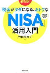 税金がタダになる、おトクな「NISA」活用入門最新版!