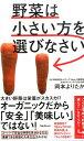 野菜は小さい方を選びなさい (Forest 2545 shi