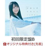 【楽天ブックス限定先着特典】無謀な夢は覚めることがない (初回限定盤 CD+DVD Type-B) (生写真付き)