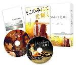 そこのみにて光輝く 豪華版【Blu-ray】