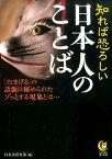 知れば恐ろしい日本人のことば 「たまげる」の語源に秘められたゾッとする現象とは… (KAWADE夢文庫) [ 日本語倶楽部 ]