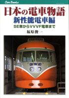 【謝恩価格本】日本の電車物語(新性能電車編)