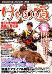 けもの道(2017春号) 狩猟の道を切り開く狩猟人必読の専門誌 春から始めるエアライフル特集 (三才ムック)