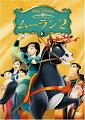 ムーラン 2 【Disneyzone】
