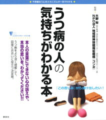 【送料無料】うつ病の人の気持ちがわかる本 [ 大野裕 ]