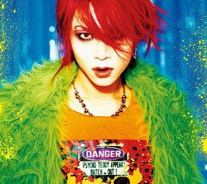 子 ギャル (初回限定盤 CD+DVD)