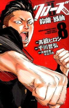 クローズZERO2鈴蘭×鳳仙(8) (少年チャンピオンコミックス) [ 高橋ヒロシ ]