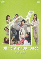 オー!マイガール!! DVD-BOX[4枚組]