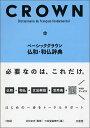 ベーシッククラウン仏和・和仏辞典...