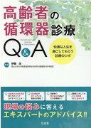 高齢者の循環器診療Q&A