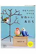 羊毛フェルトでつくるかわいい鳥たち