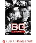 【楽天ブックス限定先着特典】BG〜身辺警護人〜2020 DVD-BOX(ポスタービジュアルB6クリアファイル(赤))