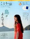ことりっぷMagazine(vol.9(2016 summ)