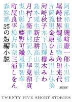 25の短編小説