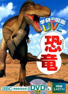 学研の図鑑LIVE(ライブ) 恐竜