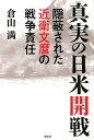 真実の日米開戦 隠蔽された近衛文麿の戦争責任 [ 倉山満 ]