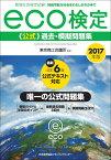 2017年版 環境社会検定試験eco検定公式過去・模擬問題集 [ 東京商工会議所 ]