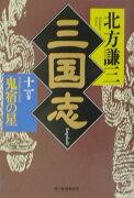 三国志(11の巻) 鬼宿の星