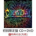 【先着特典】COMINATCHA!! (初回限定盤 CD+1CHANCE DISC(DVD)+スペシャルフォトブックレット+三方背BOX) (ステッカー付き)