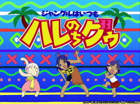 ジャングルはいつもハレのちグゥ Blu-ray 〜ハレBOX〜【Blu-ray】