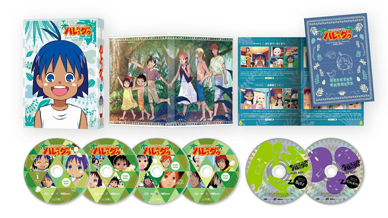 ジャングルはいつもハレのちグゥ Blu-ray 〜ハレBOX〜【Blu-ray】画像