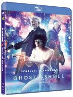 ゴースト・イン・ザ・シェル & GHOST IN THE SHELL/攻殻機動隊 ブルーレイツインパック+ボーナスブルーレイセット(数量限定生産)【Blu-ray】