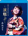 丘みどり リサイタル2019 〜演魅 Vol.2〜【Blu-ray】 [ 丘みどり ]