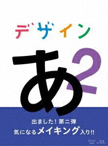 デザインあ 2【Blu-ray】