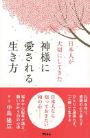 【バーゲン本】日本人が大切にしてきた神様に愛される生き方