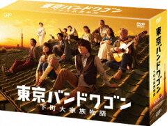 【送料無料】東京バンドワゴン〜下町大家族物語 DVD-BOX
