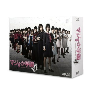 【楽天ブックスならいつでも送料無料】マジすか学園4 Blu-ray BOX【Blu-ray】 [ 宮脇咲良 ]