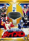 スーパー戦隊シリーズ::地球戦隊ファイブマン VOL.5 最終巻 [ 藤敏也 ]