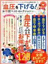 「血圧を下げる!」お得技ベストセレクション (晋遊舎ムック お得技シリーズ 116)