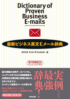 [電子書籍版付き]最新ビジネス英文Eメール辞典