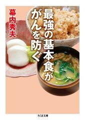 【送料無料】最強の基本食ががんを防ぐ [ 幕内秀夫 ]